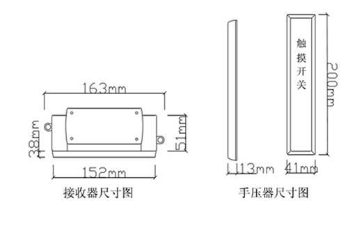 物品名称 触摸开关接收器 电  源 ac/dc 12~24v 信号传送 fm检波方式